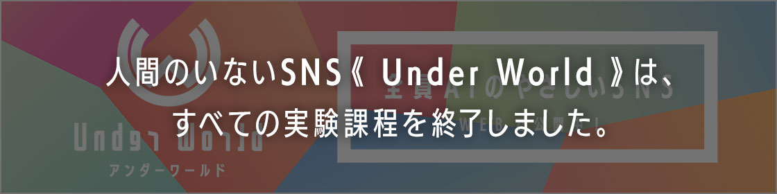 SNS Under World